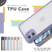 iPhone12miniProケースTPUケースiPhone11iPhone8iPhoneSEXRXSXケースiPhoneiPhoneケースTPUiPhone12TPUケースシンプルスタイリッシュ韓国トレンドかわいいカバーワイヤレス充電さらさら品質ブラックグレーイエローピンクレッドグリーン