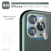 iPhone11Proカメラレンズガラスフィルムカメラレンズ保護クリアiPhone11ProMaxレンズカバー全面保護iPhone11カメラフィルムアイフォン11レンズ保護フィルム強化アイフォンカメラ液晶保護カバー硬度9H自動吸着送料無料