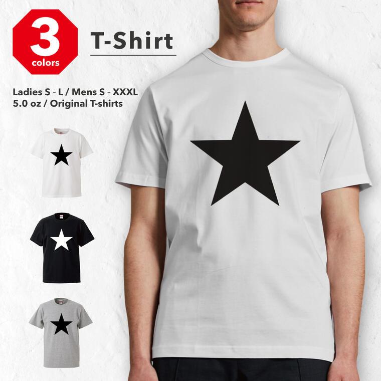 Tシャツ メンズ 半袖 プリント おしゃれ XS S M L XL XXL メンズ レディース ファッション デザイン【STAR 星 シンプル 星柄 デザイン 黒 GOOD DESIGN】【ファッション/オシャレ/ブラック/ホワイト】【メール便送料無料 】