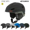 GIRO/ジロ スノーヘルメット ZONE MIPS(2018)