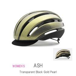 <アウトレット>GIROジロサイクルレディースヘルメットASH(TransparentBlackGoldPearl)