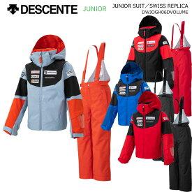 DESCENTE デサント ジュニアスキーウェア上下セット スイスレプリカ DWJOGH06D(2020)19-20