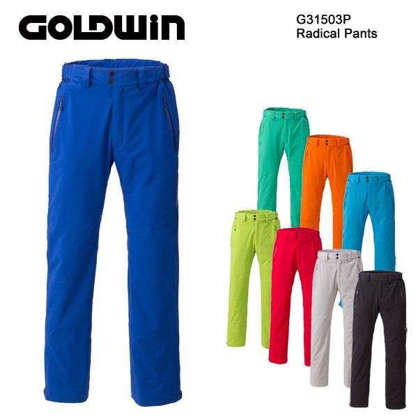 15/16 GOLDWIN ゴールドウィン スキーウェア Radicalパンツ G31503P
