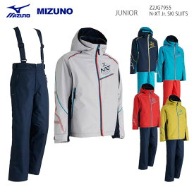 MIZUNO/ミズノ ジュニアスキーウェア 上下セット/Z2JG7955(2018)