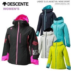 DESCENTE/デサント レディーススキーウェア S.I.O ジャケット/DWWMJK80(2019)