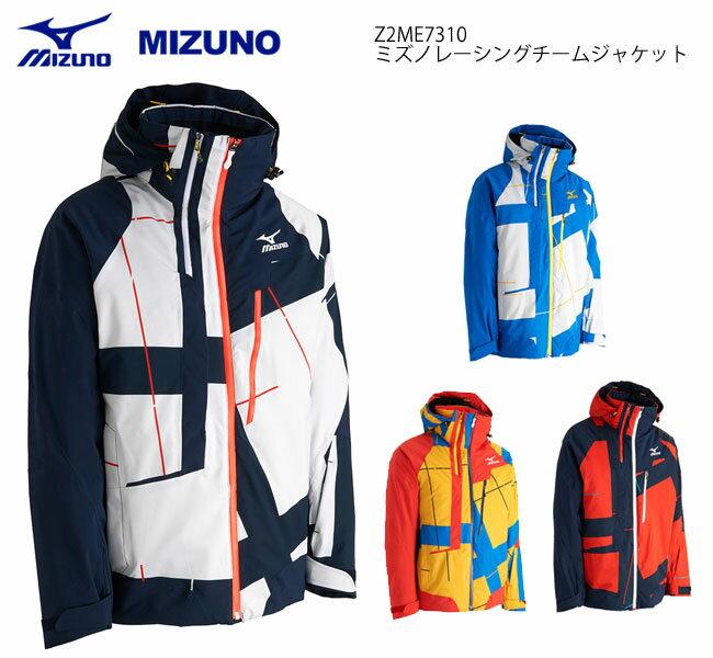 スキーウェア ジャケット/MIZUNO ミズノ  レーシングチームジャケット Z2ME7310(2018)
