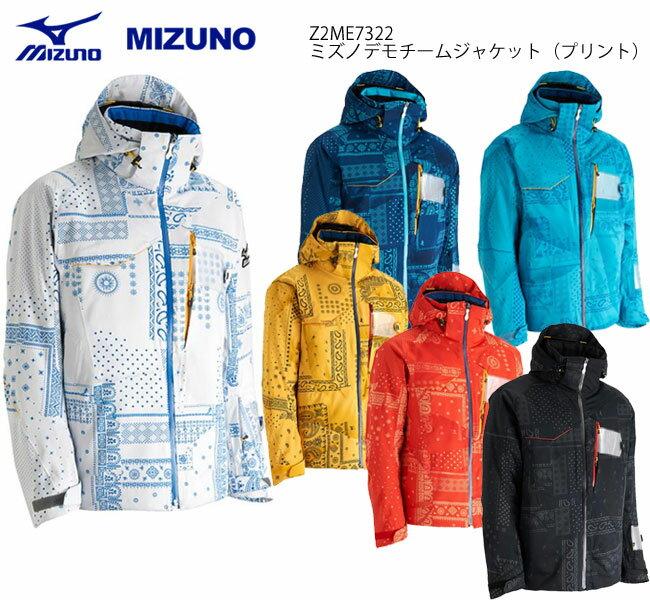 スキーウェア ジャケット/MIZUNO ミズノ  デモチームジャケット Z2ME7322(2018)