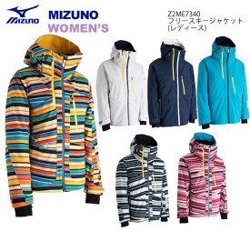 スキーウェア レディースジャケット/MIZUNO ミズノ  フリースキージャケット Z2ME7340(2018)