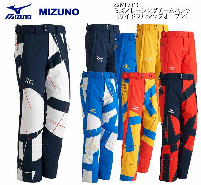 スキーウェア パンツ/MIZUNO ミズノ  レーシングチームパンツ Z2MF7310(2018)