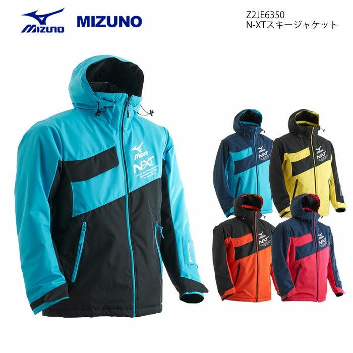 スキーウェア ジャケット/MIZUNO ミズノ  N-XT SKI Z2JE6350(16/17)
