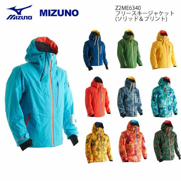 スキーウェア/MIZUNO ミズノ フリースキージャケット Z2ME6340(16/17)