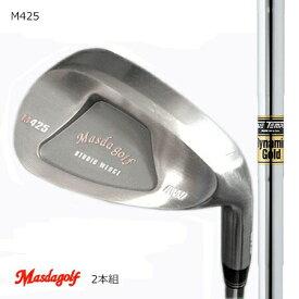 Masudagolf マスダゴルフ スタジオウエッジ M425(ノーメッキ・クロムメッキ)/ダイナミックゴールド 52度・58度 2本組【カスタム・ゴルフクラブ】