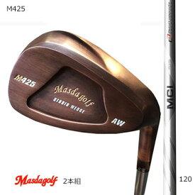 Masudagolf マスダゴルフ スタジオウエッジ M425 特注銅メッキ/フジクラ MCI 120 52度・58度 2本組【カスタム・ゴルフクラブ】