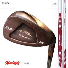 Masudagolf マスダゴルフ スタジオウエッジ M425 特注銅メッキ/MODUS 3 モーダス・スリー WEDGE105・115・125 52度・58度 2本組【カスタム・ゴルフクラブ】
