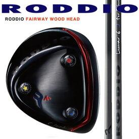 RODDIO ロッディオフェアウェイウッド ブラック仕上げ 選べるソール/RODDIO ロッディオ LUNAR-SERIES SHAFT