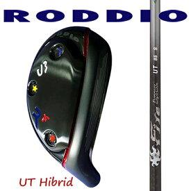 RODDIO ロッディオ ハイブリッドUTブラック/Fire Express UT 85・100