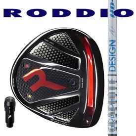 RODDIO ロッディオ ドライバーSデザインオーバーサイズ・Rチューン/TourAD HD4・5・6・7・8