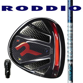RODDIO ロッディオ ドライバーSデザインオーバーサイズ・Rチューン/TourAD VR 4・5・6・7・8