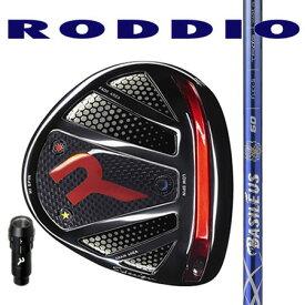 RODDIO ロッディオ ドライバーSデザインオーバーサイズ・Rチューン/BASILEUSαバシレウスアルファ2 50・60・70