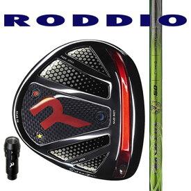 RODDIO ロッディオ ドライバーSデザインオーバーサイズ・Rチューン/BASILEUS γ バシレウスガンマ 40・50・60