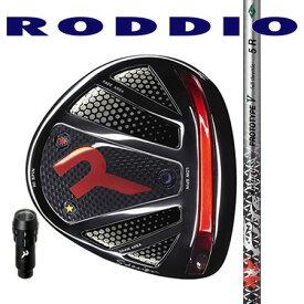 RODDIO ロッディオ ドライバーSデザインオーバーサイズ・Rチューン/Fire Express PROTOTYPE V