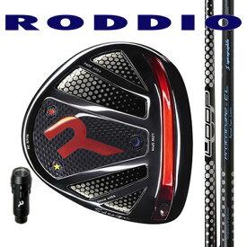 RODDIO ロッディオ ドライバーSデザインオーバーサイズ・Rチューン/LOOPループプロトタイプCL