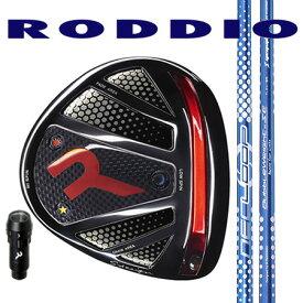 RODDIO ロッディオ ドライバーSデザインオーバーサイズ・Rチューン/LOOPループバブルウエイトSE