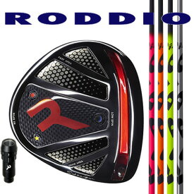 RODDIO ロッディオ ドライバーSデザインオーバーサイズ・Rチューン/RODDIO ドライバー用シャフトNPシリーズ