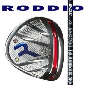 RODDIO ロッディオ ドライバーSデザインオーバーサイズ・Fチューン/TourAD XC 4・5・6・7・8