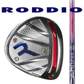 RODDIO ロッディオ ドライバーSデザインオーバーサイズ・Fチューン/バシレウス フィアマ2 40・50・60・70