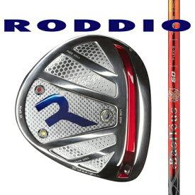 RODDIO ロッディオ ドライバーSデザインオーバーサイズ・Fチューン/バシレウス レジーロ2 40・50・60・70・Pro