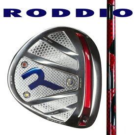 RODDIO ロッディオ ドライバーSデザインオーバーサイズ・Fチューン/RODDIO ドライバー用シャフトFFシリーズ