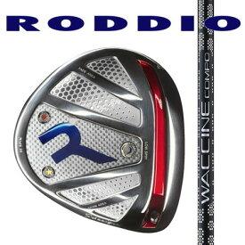 RODDIO ロッディオ ドライバーSデザインオーバーサイズ・Fチューン/ワクチンコンポGR451