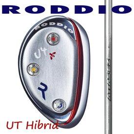 RODDIO ロッディオ ハイブリッドUT/ATTAS EZ350 55・65・75・85・95