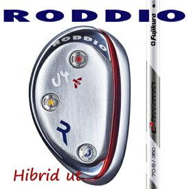 RODDIO ロッディオ ハイブリッドUT/Fujikuraフジクラ MCH 50・60・70・80・90