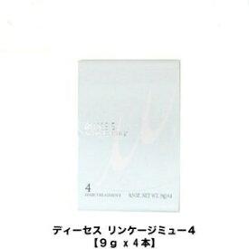 ミルボン ディーセス リンケージ ミュー4【9g x 4本】*トライアル