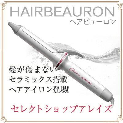 LUMIELINA(リュミエリーナ) HAIRBEAURON(ヘアビューロン)Ltype 34.0mm(型番:HBRCL-GL)【正規品】【保証書・シリアル番号付き】※こちらの商品は代引き不可、簡易包装でプレゼント包装は行っておりません。