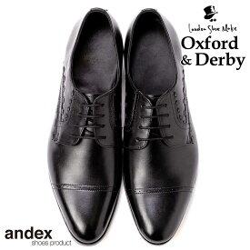 アウトレット 訳あり 本革 外羽根 ステッチ ブローグ マッケイ製法 シャープ ビジネスシューズ 紳士靴 仕事靴 本 革靴 メンズ ビジネス靴 柔らかい 軽量 軽い 紐 フォーマル 黒 大人カジュアル シューズ London Shoe Make Oxford and Derby