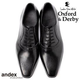 アウトレット 訳あり 本革 内羽根 ハーフブローグ マッケイ製法 シャープ ビジネスシューズ 紳士靴 仕事靴 本 革靴 メンズ ビジネス靴 柔らかい 軽量 軽い 紐 フォーマル 黒 大人カジュアル シューズ London Shoe Make Oxford and Derby