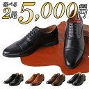【送料無料】ビジネスシューズ メンズ 2足セット革靴 紳士靴 メンズ ビジネス靴 メンズシューズ 滑りにくい 軽量 軽い 歩きやすい ウォーキング 履き心地 シンプル おしゃれ カジュアル ブラック ミッドランド フットウェアズ/Midland Footwears【ラッキーシール対応】
