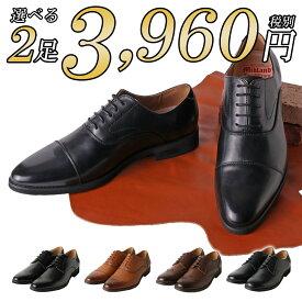 ビジネスシューズ メンズ 2足セット革靴 紳士靴 仕事靴 メンズ ビジネス靴 メンズシューズ カジュアル シューズ 二足 滑りにくい 防滑 軽量 軽い 履き心地 歩きやすい シンプル おしゃれ フォーマル ブラック ミッドランド フットウェアズ/Midland Footwears
