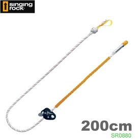 シンギングロック(Singing rock)(チェコ共和国) セルフブレーキデバイス付 ランヤード 「サイト 200cm」 Site 【SR0880】