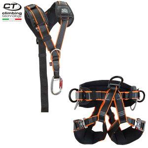 クライミングテクノロジー(climbing technology)(イタリア) セパレート型 フルボディ ハーネス 「アルプテック-2 QR クイックリリースバックル仕様+アルプトップ-2」 ALP TEC-2+ALP TOP-2 ワークポジシ