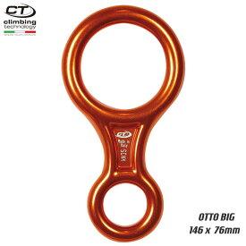 【メール便】 クライミングテクノロジー(climbing technology)(イタリア) 熱間鍛造製 エイト環 「オットー ビッグ」 OTTO BIG 【2D603】 | ホットホージング レスキュー 下降