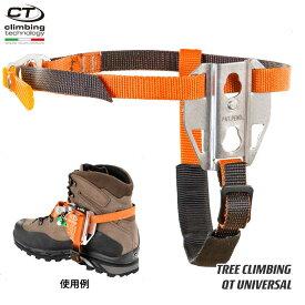 クライミングテクノロジー(climbing technology)(イタリア) ツリークライミング用 フットアッセンダー 「QTユニバーサル」 QT UNIVERSAL 【4D661】 | ツリークライミング ロープ登高 レスキュー 下降