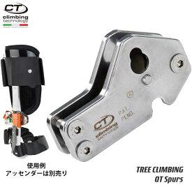 クライミングテクノロジー(climbing technology)(イタリア) ツリークライミング用 フットアッセンダー 「QTスパーズ」 QT Spurs 【4D660】 | ツリークライミング ロープ登高 レスキュー 下降
