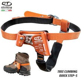 クライミングテクノロジー(climbing technology)(イタリア) フットアッセンダー 「クイックステップ-S」 QUICK STEP-S 【2D655D】 【2D655S】 | ツリークライミング ロープ登高 レスキュー 下降