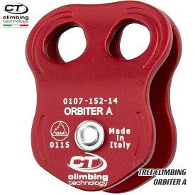 クライミングテクノロジー(climbing technology)(イタリア) ツリークライミング用プーリー 「オービターA」 ORBITER A 【2P665】 | ツリークライミング ロープ登高 レスキュー 下降