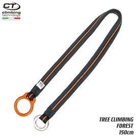 クライミングテクノロジー(climbing technology)(イタリア) ツリークライミング用アンカースリング 「フォーレスト 150cm」 FOREST 【7W128150】   ツリークライミング ロープ登高 レスキュー 下降