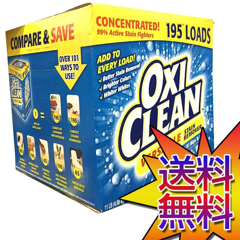 【送料無料】コストコ Costco オキシクリーン マルチパーパースクリーナー 4.99kg OXICLEAN 11LB 【ITEM/564551】| 万能クリーナー 漂白剤